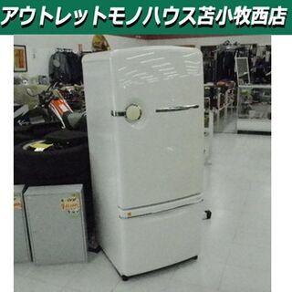 冷蔵庫 大型 260L 2001年製 200Lクラス ノスタルジ...