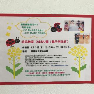 幼児教室 ひまわり園(親子別保育)無料体験受付中❣️