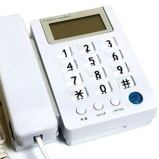 カシムラ「電話機 シンプルフォン_SS-08」