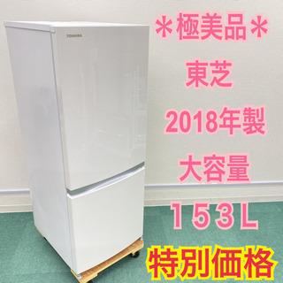 *極美品*東芝 2018年製 153L*人気のホワイト*
