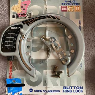 ボタン式リング錠 GORIN GR-520 タグ付き未使用