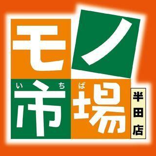 ノンブランド 中古 衣服 100円 SALE  モノ市場半田店 131