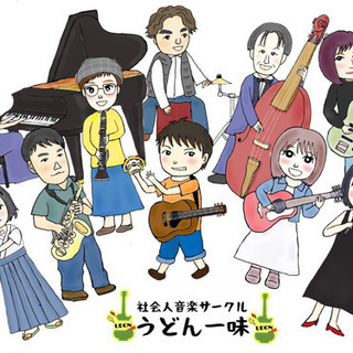 【関西】セッション音楽サークルメンバー募集(リモート活動)