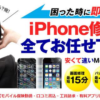 iPhone修理ならMobileRepair練馬店へお任せ下さい!!