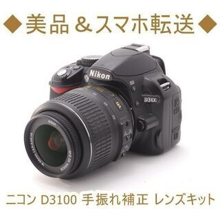 【ネット決済・配送可】◆美品&スマホ転送◆ニコン Nikon D...