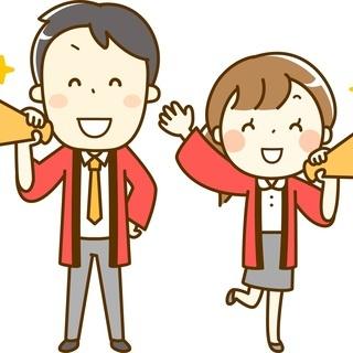 ★未経験歓迎★月収20万円以上可能/イベントスタッフで楽しく稼ごう!!