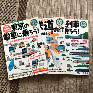 鉄道図鑑 3冊セット