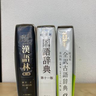 国語、漢語、古文辞典3点セット