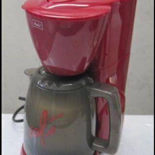 新生活!2200円 メリタ コーヒーメーカー 700ml
