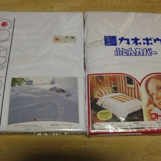 白色掛け布団カバー 2枚セット