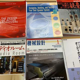 【古本】オーディオ関連等の本15冊 ブックプロジェクト