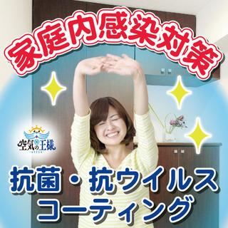 家庭内感染対策キャンペーン! 京都のハウスクリーニング屋 レンク...