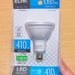 LED電球ハロゲンタイプ