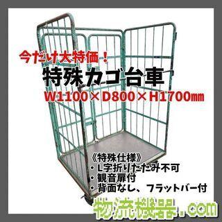 中古品 固定式カゴ台車 1100×800×1700 観音扉付 K017