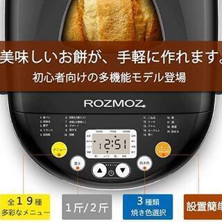 新品未開封タイマー付き パン作り 19メニュー レシピ付…