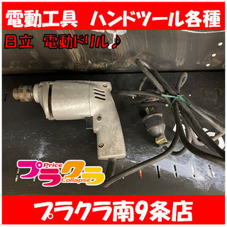 M8006 カード利用可能 日立 D6BA 電動ドリル 日立 電...