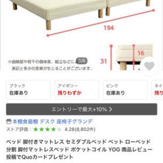 セミダブル ベッド 3万5000円! 分割 タイプ