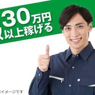 【東京都日野市】<自動車部品の組立、運搬など>◎月収32万円可能...