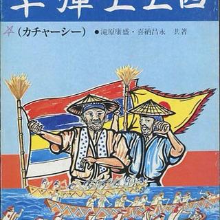 正調琉球民謡 早弾工工四 カチャーシーを探していますの画像