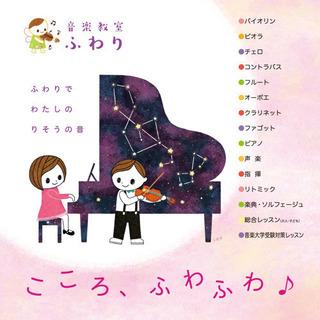 【バイオリン教室】気軽に通える音楽教室♪