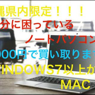 ノートパソコン買取ます!