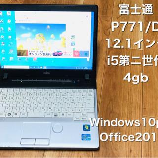 ⬛️富士通 P771/D 軽量12.1インチ /高性能パソコン/...