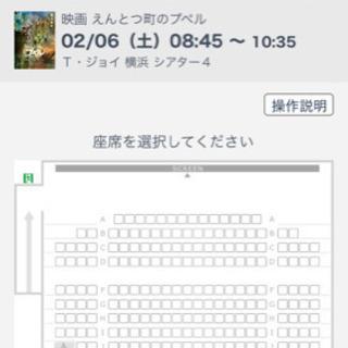 【至急】朝一映画鑑賞 in 横浜駅Tジョイ