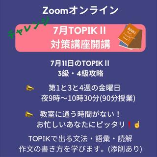 オンライン韓国語TOPIK対策講座