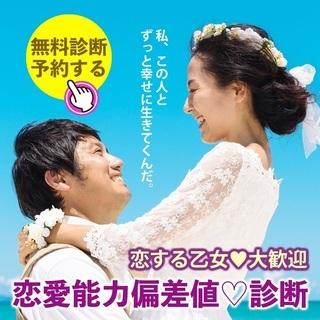 無料★恋愛コュニケーション能力偏差値診断の画像