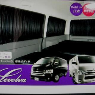ハイエース200系スーパーGLボディ車用カーテン1型~6型 le...