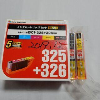 キヤノン用インクカートリッジ「BCI-325+326互換、新品」