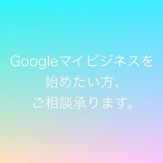 Googleマイビジネス登録から運用まで