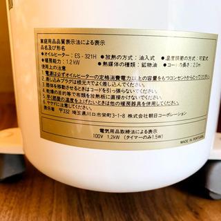 Asahi オイルヒーター ES-321H オイルラジエターヒーター - 家電