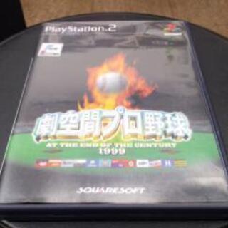 スクウェア・PS2ソフト 劇空間プロ野球 AT THE END ...