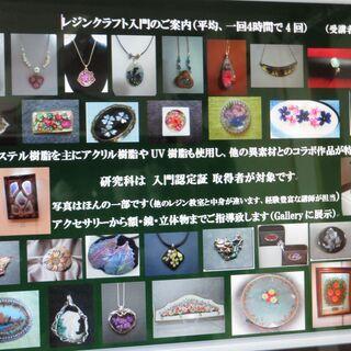 堺の珍しい手工芸教室(レジンのカリキュラムが新しく)