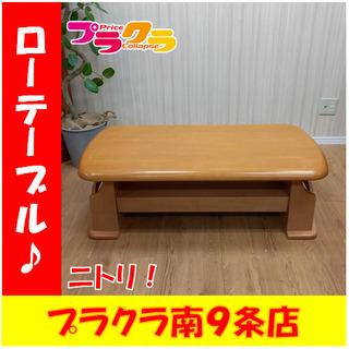 G4090 カード利用可能 ローテーブル ニトリ 家具 送料A ...