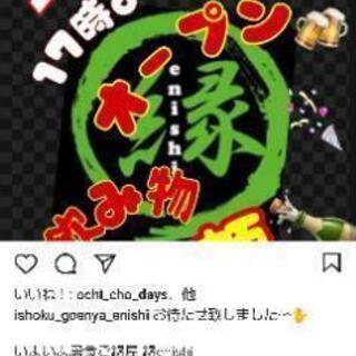 居食ご縁屋 縁(えにし)!祝!開店!!!!!