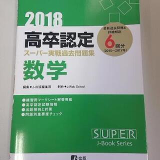 高卒認定スーパー実戦過去問 数学 2018
