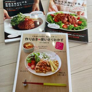 料理本 3冊まとめて