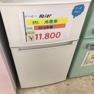 🌸Haier 冷蔵庫 85L 2018年製🌸