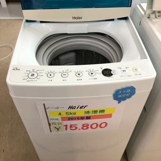 🌸美品!Haier 洗濯機 4.5kg 2019年製🌸