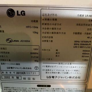 【無料】2002年製 LG 1ドア46L冷蔵庫 LR-A05SB 通電確認済 配送OK 引取歓迎 無料 あげます 0円 - 家電