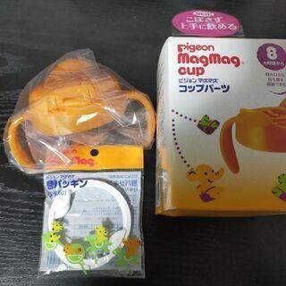 【新品未使用】ピジョン コップパーツ&替えパッキン