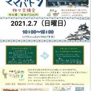 掛川市にて物々交換会!