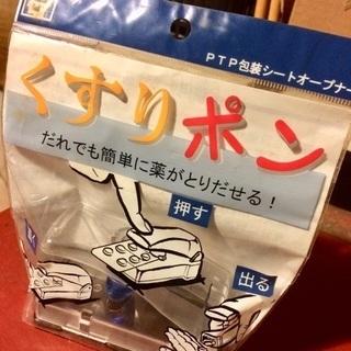 福祉用品☆くすりポン ユニバーサルデザイン バリアフリー 新品未使用