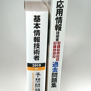 基本情報、応用情報技術者試験 問題集2冊