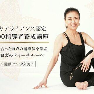 【オンライン】マック久美子:RYT200全米ヨガアライアンス認定...