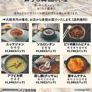 おうち韓国料理(冷凍食品)大阪市内→送料無料!【ユッケジャン、ボ...