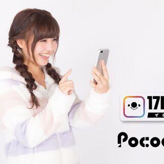 ライブ配信アプリPococha(ポコチャ)・17Live(イチナ...