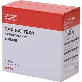 【新品未使用】車用バッテリー60B24R メンテナンスフリー 充電制御車対応の画像